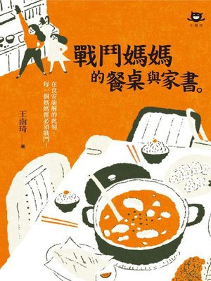 cover image of 戰鬥媽媽的餐桌與家書