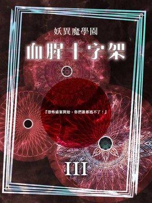 cover image of 妖異魔學園之三