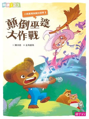 cover image of 小熊寬寬與魔法提琴1