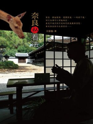 cover image of 奈良私看法