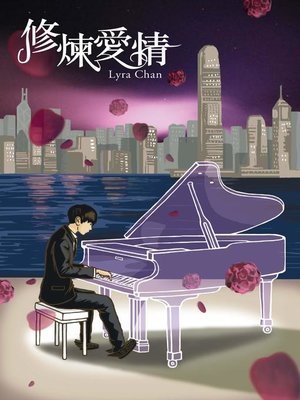 cover image of 修煉愛情