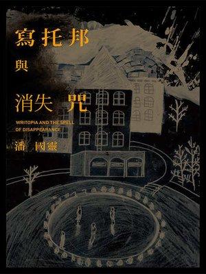 cover image of 寫托邦與消失咒