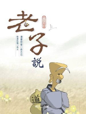 cover image of 老子說