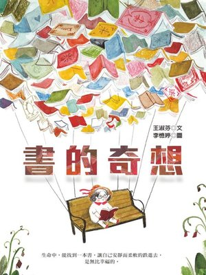 cover image of 書的奇想