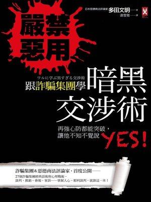 cover image of 嚴禁惡用!跟詐騙集團學「暗黑交涉術」