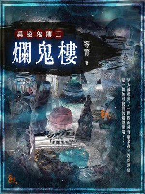 cover image of 異遊鬼簿Ⅰ之二