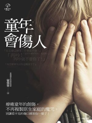 cover image of 童年會傷人