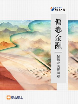 cover image of 偏鄉金融