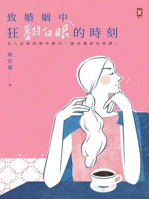 cover image of 致婚姻中狂翻白眼的時刻