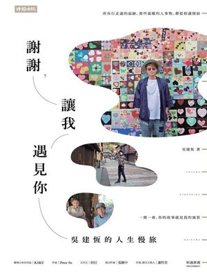 cover image of 謝謝,讓我遇見你