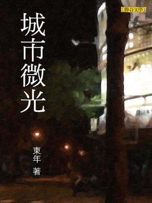 cover image of 城市微光