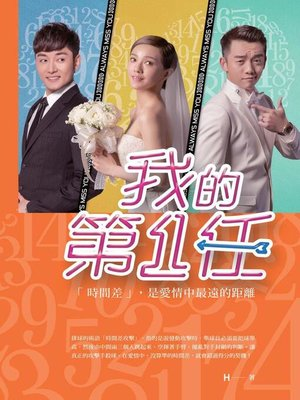 cover image of 我的第一任(電影書衣版)