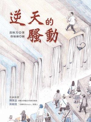 cover image of 逆天的騷動