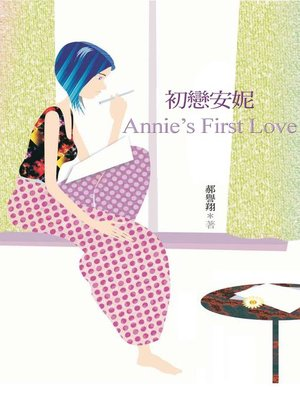 cover image of 初戀安妮