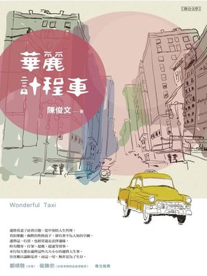 cover image of 華麗計程車
