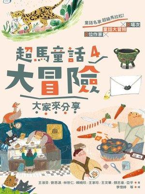 cover image of 超馬童話大冒險4