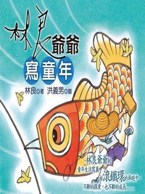 cover image of 林良爺爺寫童年