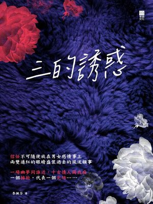 cover image of 三的誘惑