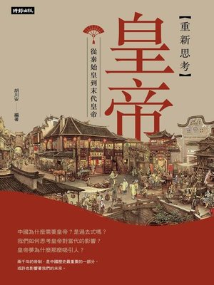 cover image of 重新思考皇帝