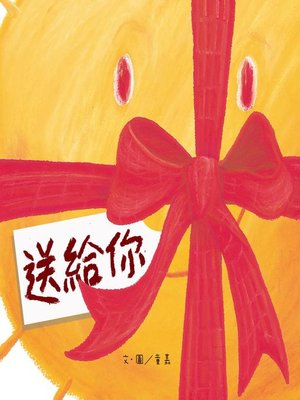 cover image of 送給你