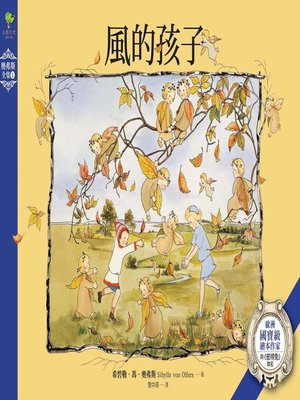 cover image of 風的孩子