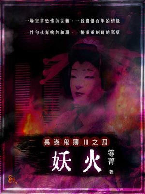 cover image of 異遊鬼簿Ⅲ之四