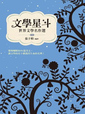 cover image of 文學星斗