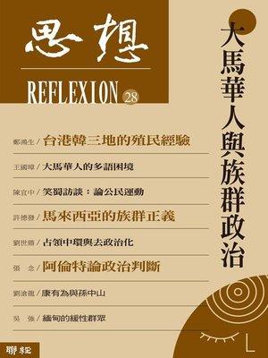 cover image of 大馬華人與族群政治(思想28)
