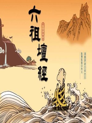 cover image of 六祖壇經