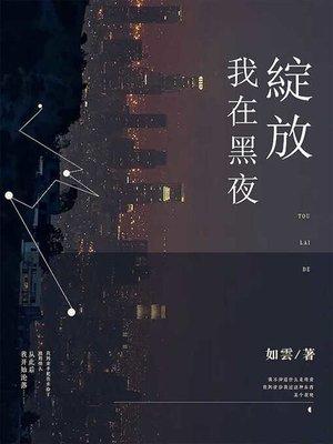 cover image of 我在黑夜綻放