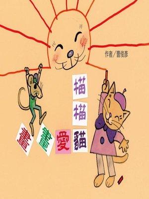 cover image of 描描貓愛畫畫