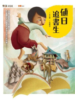 cover image of 值日追書生