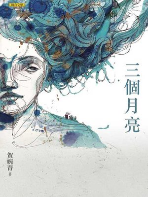 cover image of 三個月亮