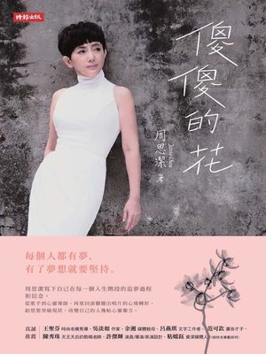 cover image of 傻傻的花