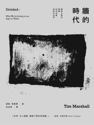 cover image of 牆的時代
