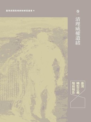 cover image of 記憶與遺忘的鬥爭