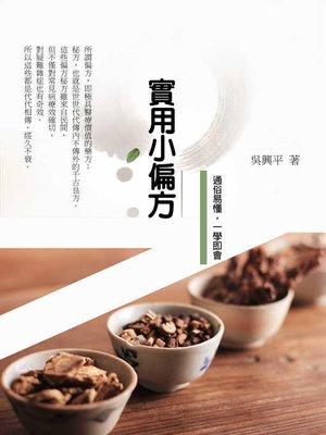 cover image of 實用小偏方