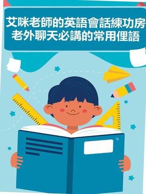 cover image of 艾咪老師的英語會話練功房