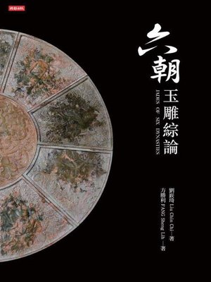 cover image of 六朝玉雕綜論
