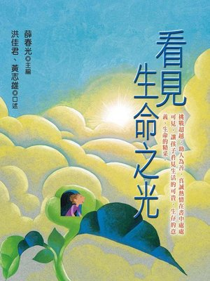 cover image of 看見生命之光