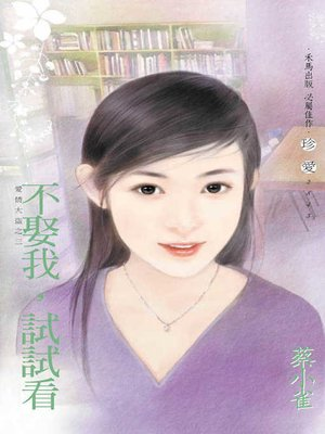 cover image of 不娶我,試試看