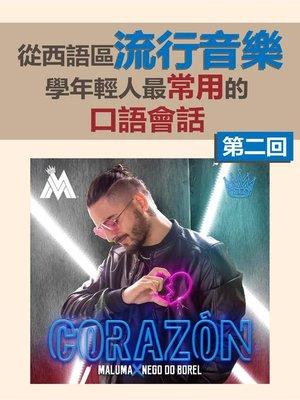 cover image of 從西語區流行音樂學年輕人最常用的口語會話