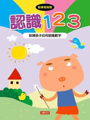 cover image of 認識123