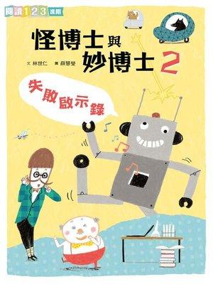 cover image of 怪博士與妙博士2