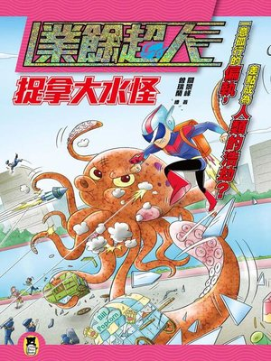 cover image of 業餘超人