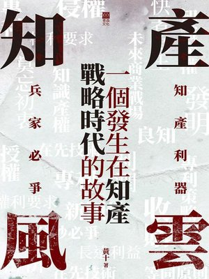 cover image of 知產風雲