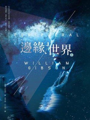 cover image of 邊緣世界