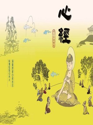 cover image of 心經