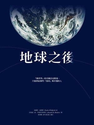 cover image of 地球之後