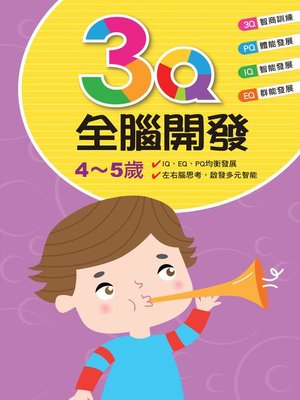 cover image of 3Q全腦開發